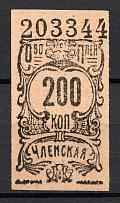 1929 Ukraine Revenue 200 Kop (MNH)