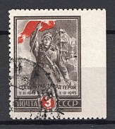 1945 USSR 3 Rub 2nd Anniversary of the Victory at Stalingrad Sc. 969 (Missed Perforation, Canceled)