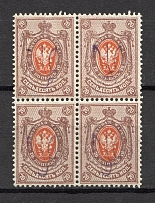 Kiev Type 2 - 70 Kop, Ukraine Tridents Block of Four (Unprinted Overprint, Print Error,  MNH)