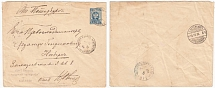 1896 Russian Empire. Mailpiece (envelope). F / A-mail. Postal wagon