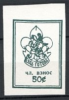 Russia Scouts Membership Fee 50c (UNLISTED Unique, Essay, Probe, MNH)