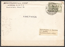 1934 USSR `Mezhdunarodnaya Kniga` Cover with Catalogue Moscow - Boston (USA)