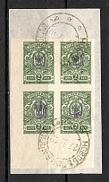 Kiev Type 1 - 2 Kop, Ukraine Tridents Cancellation NOVOBELITSA MOGILEV Block of Four