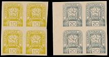 Carpatho - Ukraine - Third Soviet Issue, 1945, Soviet Star dated ''1945'',