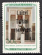 Germany Lithuania Telsiai 30 Kop (Authenticity unknown, Type III, CV $540, MNH)