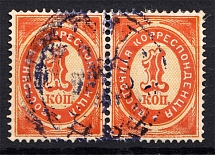 Russia Offices in Levant Pair 1 Kop (Jaffa Cancellation)