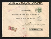 Mute Cancellation of Warsaw, Commercial Registered Letter Бр Нобель (Warsaw, Levin #512.08, dot 1 mm, p. 100)