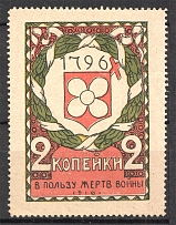 1916 Russia Estonia Fellin Charity Military Stamp 2 Kop