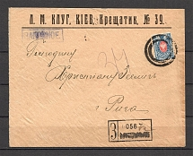 Mute Postmark of Kiev, Registered Letter, Numberer Registered Envelope (Kiev, Levin #511.06 Rmp)