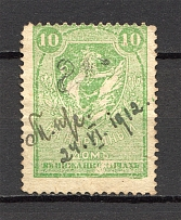1907 Ukraine Lviv (Cancelled)