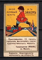 Ticket of Moscow Partnership Einem, Russia (MNH)