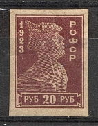 1923 RSFSR 20 Rub Zv. 119 (Imperforated, CV $250)