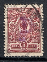 1918-22 Unidentified `P` Local Issue Russia Civil War (Violet Overprint, Canceled)