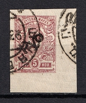 1920 Shuya (Vladimir) `5 Руб` Geyfman №13, Local Issue, Russia Civil War (Canceled)