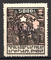 1923 Armenia Revalued 300000 Rub on 5000 Rub (Violet Ovp, CV $70, MNH)