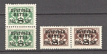 1927 USSR Gold Definitive Issue Pairs (Watermark, MNH)