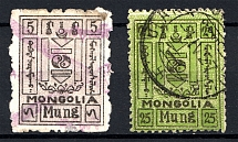 1926 Mongolia (Cancelled)