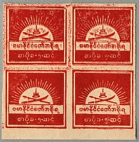 1943, 5 c., scarlet, fresh unused, lower marginal block of four pos 43/4 and