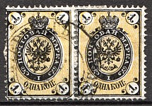 1866 Russia Pair 1 Kop (Print Error, Shifted Background, Cancelled)