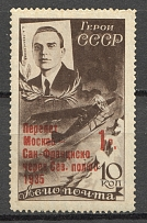 1935 USSR Moscow - San-Francisco Flight Levanevskiy (Small `M`, MNH)