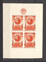 1947 USSR October Revolution (Shifted Coat of Arms, Type II, CV $380)