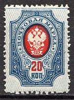 1908-17 Russia 20 Kop (Print Error, Shifted Background, MNH)