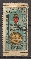 1914 Ukraine Zytomur 1 Kop (Cancelled)