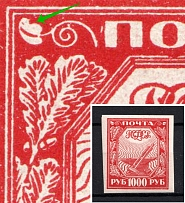1921 1000R RSFSR, Russia (With `Pea`, Print Error)