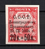 1924 20k/50k For the Leningrad Proletariat, Soviet Union USSR (Chalky Paper, CV $50)
