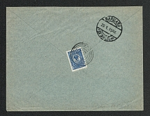 Mute Cancellation of Bolshoy Tokmak, Commercial Letter (Bolshoy Tokmak, Levin #511.01, p. 50)