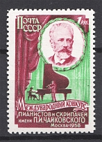 1958 USSR Chaikovsky 1 Rub (Shifted Background Green, MNH)