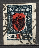 1922 Russia Chita Civil War 10 Kop (Shifted Red, Cancelled)