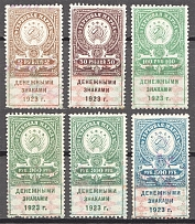 1923 Russia Revenue Stamps (Cancelled/MH)