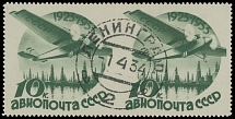 Soviet Union CIVIL AVIATION ISSUES: 1934, 10k, horizontal pair without watermark