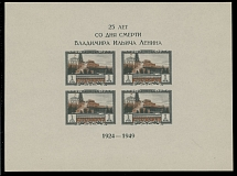 Soviet Union 1949, Lenin Mausoleum, 1r gray black and brown red