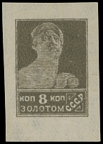 Soviet Union FIRST DEFINITIVE ISSUE ON WATERMARKED PAPER: 1926, 8k, litho, imp
