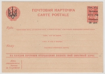 1941 USSR. 2nd World War. The occupation of Ukraine. Postcard. Clean. With overp
