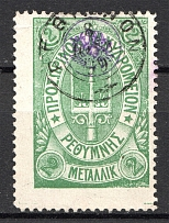 1899 Crete Russian Military Administration 2M Green (Cancelled)