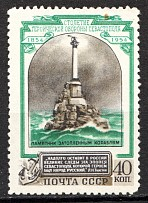 1954 USSR 100th Anniversary of the Defence of Sevastopol 40 Kop (Shifted Colors)