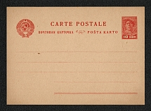 1931 Russian language USSR Standard Postal Stationery Postcard, Mint