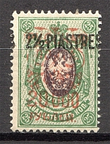 1921 Russia Wrangel Issue Offices in Turkey 2.5 Pia (Shifted Overprint)