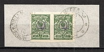 Kiev Type 1 - 2 Kop, Ukraine Tridents Cancellation NOVOBELITSA MOGILEV Pair