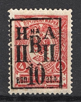 1921, 10k on 4k Nikolaevsk-on-Amur, Priamur Provisional Government (CV $325, Signed, Only 99 issued)