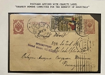 1915. Rare franking on mail from Kiev to the USA. Postcard sent on 05/14/1915