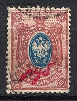 1920 Lodeynoye (Olonets) `руб` on 15 Kop Geyfman №10 Local Issue Russia Civil War (Canceled)