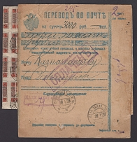 1920. Form of translation with franking of 43 stamps No. 6, sent. 03/21/1920 from Kakhi (Sunset) to Zagatala
