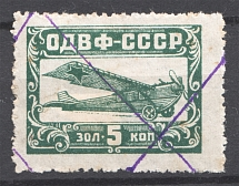 Russia ODVF (Society of Friends of the Air Fleet) 5 Kop in Gold (Cancelled)