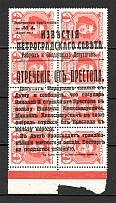 1917 Bolshevists Propaganda Abdication Petrograd Soviet 4 Kop (ROTATED Ovp)