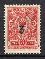 1920 Kozmodemyansk (Kazan) `3` Geyfman №5 Local Issue Russia Civil War (Old Forgery)