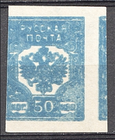1919 Russian Post Civil War 50 Kop (Double Print)
